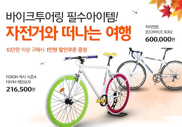 바이크투어링 필수아이템! 자전거와 떠나는 여행
