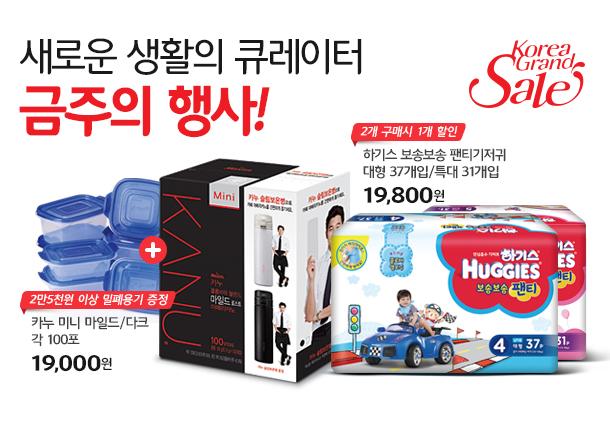 [Korea Grand Sale]새로운 생활의 큐레이터 금주의 전단 - 인기 생활용품
