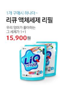 리큐 엑체세제 리필