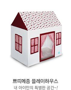 내아이만의 공간 쁘띠메종 플레이하우스