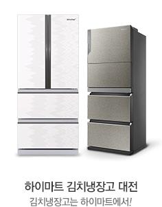 하이마트 김치냉장고 대전