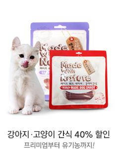 강아지/고양이 간식 최대40%할인