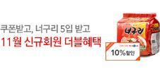 11월 신규회원 더블혜택