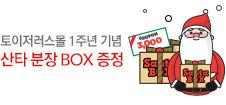 토이저러스몰 1주년 기념 산타 분장 BOX 증정