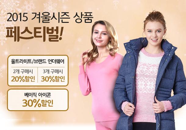 2015 겨울 시즌상품 페스티벌!