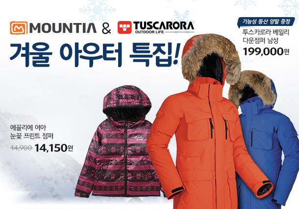 마운티아&투스카니아 겨울아우터 특집!