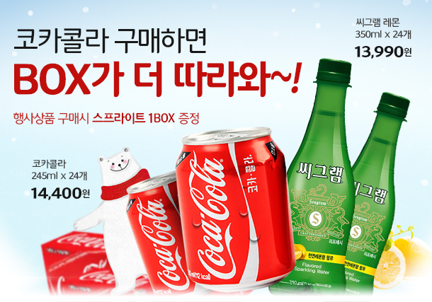 코카콜라 브랜드 박스로 사면 박스가 따라간다