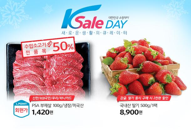 K Sale DAY 대한민국 쇼핑데이 - 신선한 먹거리