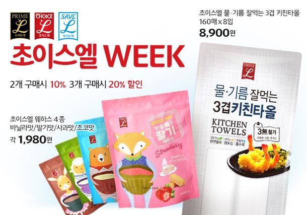 프라임엘/초이스엘/세이브엘 초이스엘 WEEK 2개 구매시 10% 3개 구매시 20%