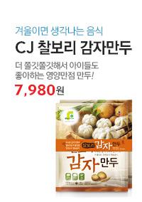CJ 찰보리 감자만두