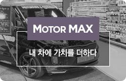 MOTER MAX 내 차에 가치를 더하다