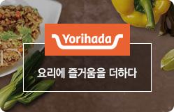 Yorihada 요리에 즐거움을 더하다