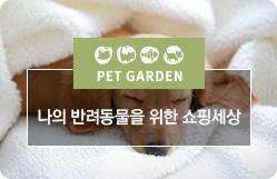 PET GARDEN 나의 반려동물을 위한 쇼핑세상