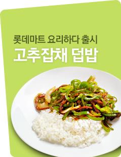 고추잡채덮밥
