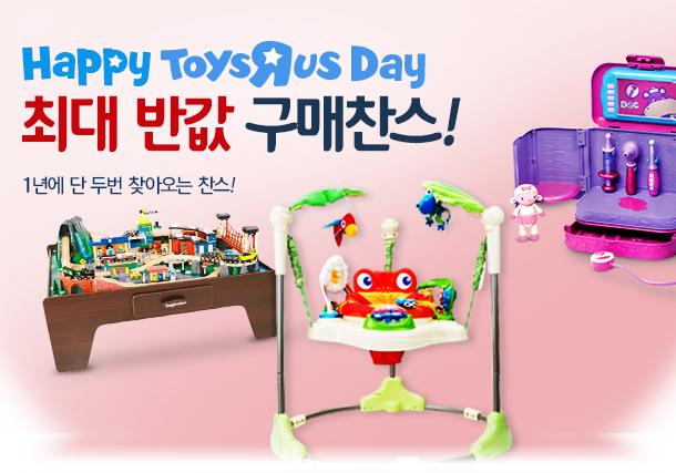 Happy Toysrus Day! 1년에 단 두번! 최대 반값 구매찬스!