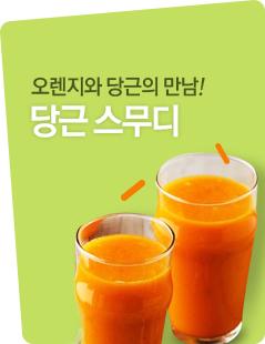 당근 오렌지 스무디