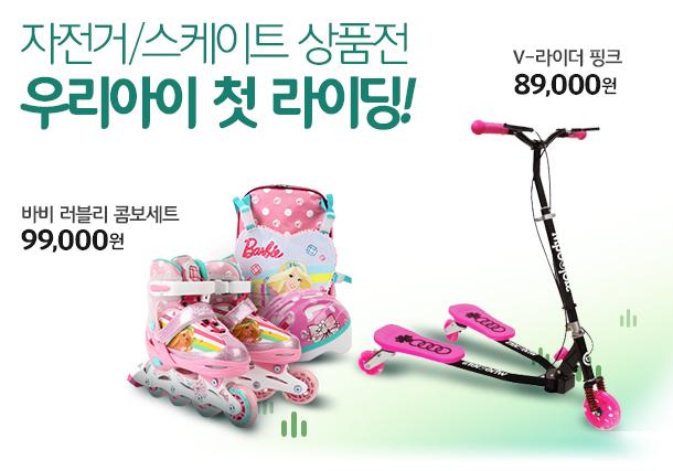 우리아이 첫 라이딩! 아동 자전거/스케이트 상품전