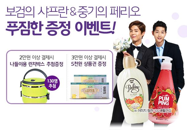 LG생활건강 세제/위생/세제 보검의 샤프란 중기의 페리오