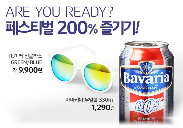 ARE YOU READY? 페스티벌 200% 즐기기!