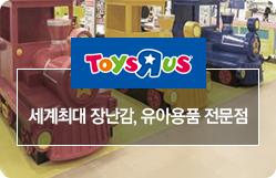 TOYSRUS 세계최대 장난감, 유아용품 전문점