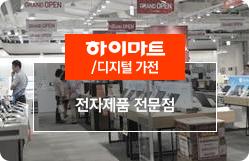 하이마트/디지털 가전 전자제품 전문점