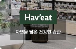 Hav'eat 자연을 닮은 건강한 습관
