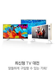 최신형TV 기획전