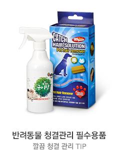 반려동물 청결관리 필수용품