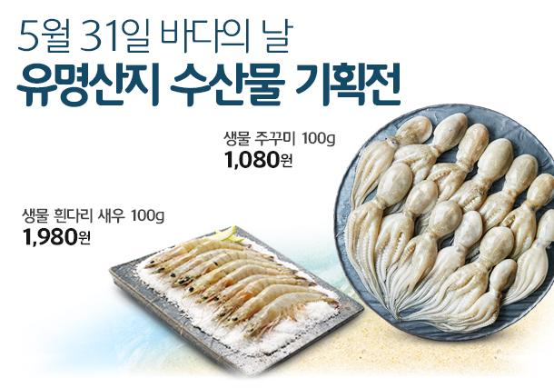 5월 31일 바다의 날 유명산지 수산물 기획전