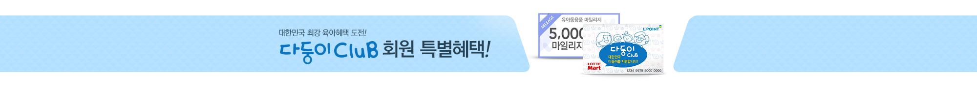 다둥이 Club 회원 특별혜택!