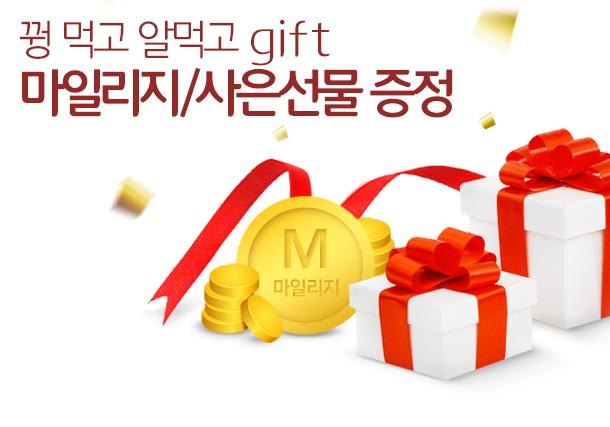 꿩 먹고 알먹고 Gift 마일리지/사은선물 증정