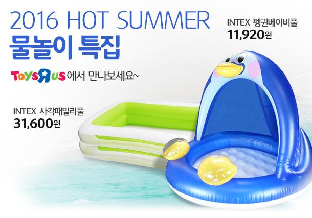 토이저러스 Summer Toy List