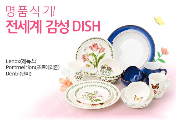 명품식기 전세계 감성 Dish!