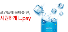 L.pay 오픈기념 이벤트