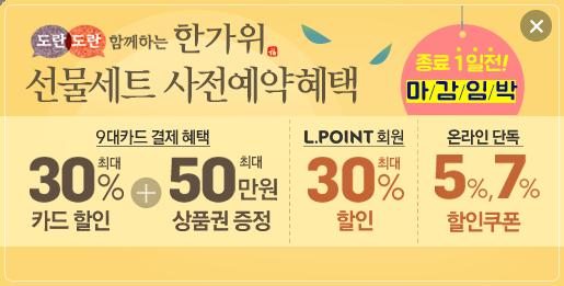 안심하고 믿을 수 있는 롯데마트 2016 설 선물 사전예약