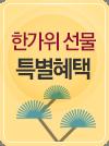 2016년 설 선물 사전예약