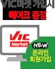 VIC 마켓 회원 가입시 베이크 교환권 증정
