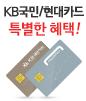 KB국민/현대카드 특별혜택
