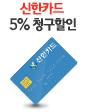 신한카드 5% 청구할인