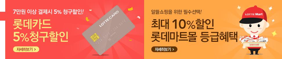 롯데카드 5% 청구할인/등급혜택