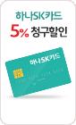 하나SK 카드 5%청구할인