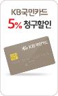 KB 국민카드 5%청구할인