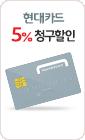 현대카드 5%청구할인