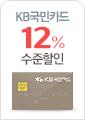 KB국민카드 12% 수준할인