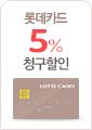 롯데카드 5% 청구할인