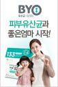 BYO 피부유산균과 좋은 엄마 시작!