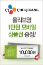 올리브영  1만원 모바일 상품권 증정!