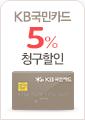 KB국민카드 5% 청구할인