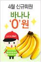 신규회원혜택 바나나 0원