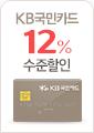 국민카드 12% 수준할인